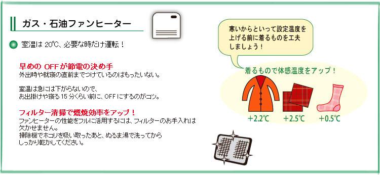 ガス・石油ファンヒーターの節電