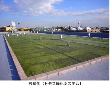 苔緑化「トモス緑化システム」